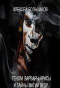 """Обложка книги """"Геном Варвары-Красы и тайны магии Вуду"""""""