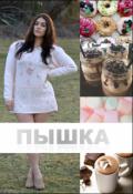 "Book cover ""Пышка"""