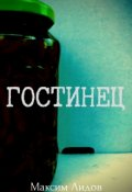 """Обложка книги """"Гостинец"""""""