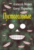 """Обложка книги """"Пустоголовые"""""""