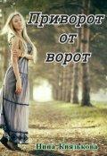 """Обложка книги """"Приворот от ворот"""""""