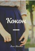 """Обложка книги """"Кокон"""""""