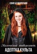 """Обложка книги """"Магический университет. Адептка культа"""""""