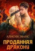 """Обложка книги """"Проданная дракону"""""""