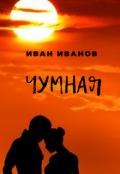 """Обложка книги """"Чумная"""""""