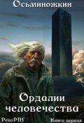 """Обложка книги """"Ордалии человечества"""""""