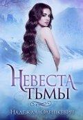 """Обложка книги """"Невеста Тьмы"""""""
