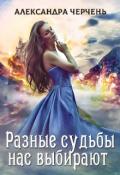 """Обложка книги """"Разные судьбы нас выбирают"""""""