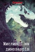 """Обкладинка книги """"Мисливці на динозаврів"""""""