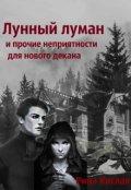 """Обложка книги """"Лунный туман и прочие неприятности для нового декана..."""""""