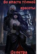 """Обложка книги """"Во власти тёмной красоты """""""