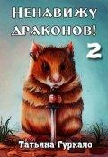 """Обложка книги """"Ненавижу драконов 2"""""""