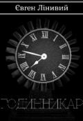 "Обкладинка книги ""Годинникар"""