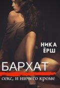 """Обложка книги """"Бархат. Секс и ничего кроме"""""""