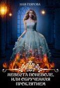 """Обложка книги """"Невеста поневоле, или Обрученная проклятием"""""""