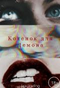 """Обложка книги """"Котёнок для Демона"""""""