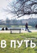 """Обложка книги """"В путь"""""""