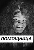 "Обложка книги ""Помощница"""