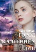 """Обложка книги """"Город брошенных душ"""""""