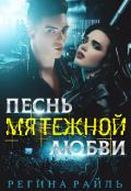 """Обложка книги """"Песнь мятежной любви"""""""