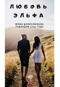 """Обложка книги """"Любовь эльфа """""""