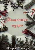 """Обложка книги """"Священное озеро"""""""