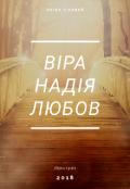 """Обкладинка книги """"Віра Надія Любов"""""""