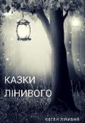 """Обкладинка книги """"Казки Лінивого"""""""