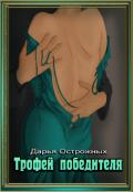 """Обложка книги """"Трофей победителя"""""""