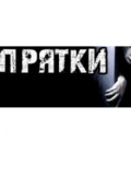 "Обложка книги ""Прятки"""