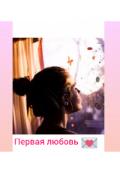 """Обложка книги """"Первая любовь """""""
