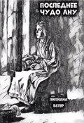 """Обложка книги """"Последнее чудо Ану"""""""