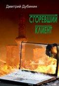 """Обложка книги """"Сгоревший клиент"""""""