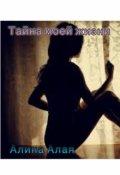 """Обложка книги """"Тайна моей жизни """""""