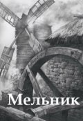 """Book cover """"Мельник"""""""