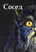"""Book cover """"Сосед"""""""