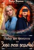 """Обложка книги """"Отбор для принцессы или Зови меня ведьмой"""""""