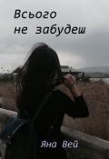 """Обкладинка книги """"Всього не забудеш"""""""