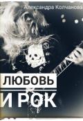 """Обложка книги """"Любовь и Рок"""""""