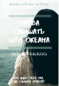 """Обложка книги """"Снова слышать шум океана"""""""