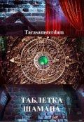 """Обложка книги """"Таблетка Шамана"""""""