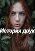 """Обложка книги """"История двух"""""""