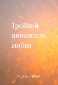 """Обложка книги """"Тройной множитель любви."""""""