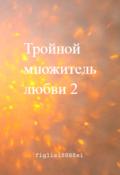 """Обложка книги """"Тройной множитель любви 2."""""""