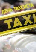 """Обкладинка книги """"День таксиста"""""""