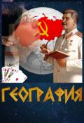 """Обложка книги """"География"""""""