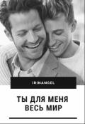 """Обложка книги """"Ты для меня весь мир"""""""