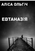 """Обкладинка книги """"Евтаназія"""""""