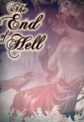 "Book cover ""Краят на Ада"""