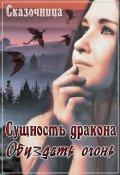 """Обложка книги """"Сущность дракона. Обуздать огонь."""""""